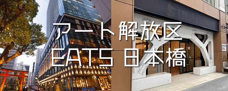アート解放区 EATS 日本橋
