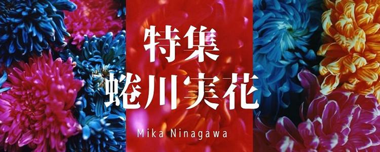 ninagawamika